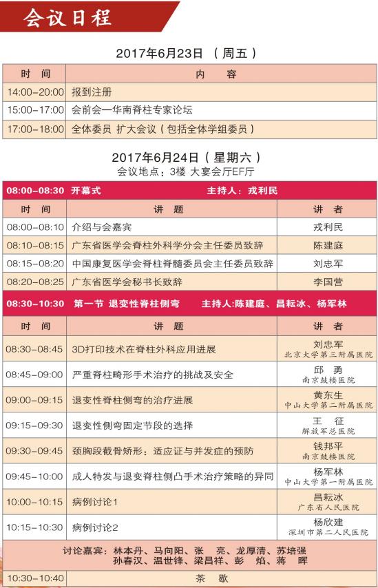 时间: 2017年06月23 - 2017年06月25    地址:       广州