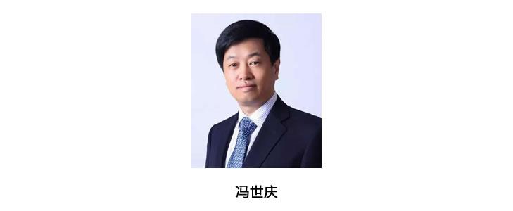 主席冯世庆.jpg